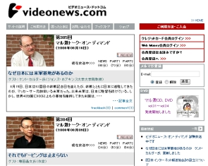 ニュース専門のインターネット放送局「ビデオニュース・ドットコム」を登録しました。