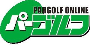 「週刊パーゴルフ」の「PARGOLF ONLINE パーゴルフ」を登録しました。