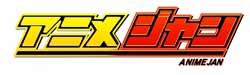 週刊少年ジャンプ作品専門ポータルサイト「アニメジャン」を登録しました。
