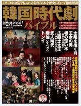 【PR】日経BP「韓国時代劇バイブル」(1,400円+税)発売中!