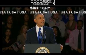 オバマ再選
