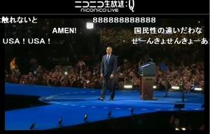 オバマ再選演説