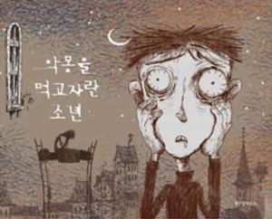 'サイコだけど大丈夫'特別童話シリーズ1 「悪夢を食べて育った少年」書影