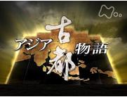 NHKスペシャル「アジア古都物語」特選配信-NHKオンデマンド