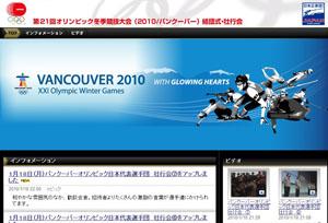 日本オリンピック委員会、バンクーバー五輪結団式・壮行会の動画を公開