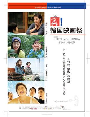 「真!韓国映画祭」って?「冬ソナ」ユジン母が恋して、「魔王」「乾パン先生」ヒロインが姉妹になる!