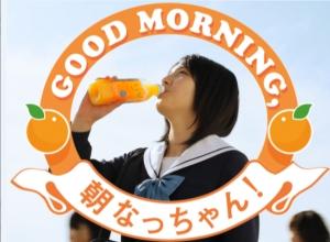 6代目なっちゃんに桜庭ななみ!サントリー「なっちゃん」新CM動画公開