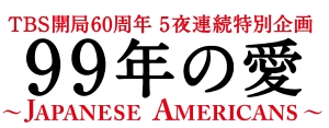 5夜連続放送!教科書ではわからない日系移民の歴史「99年の愛」予告動画-TBS