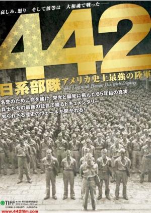 実証言と現地ロケで綴った映画「442日系部隊・アメリカ史上最強の陸軍」予告動画公開中!