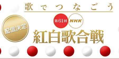 嵐VSゲゲゲの女房?、NHKオンデマンドで紅白見逃し配信、元日午後スタート