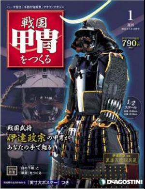 デアゴスティーニ、伊達政宗の本格甲冑模型を作る「週刊 戦国甲冑をつくる」を発売、TVCMと作り方サポート動画を公開