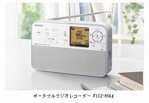ソニー、ポータブルラジオレコーダー「ICZ-R50」を発売、動画で紹介