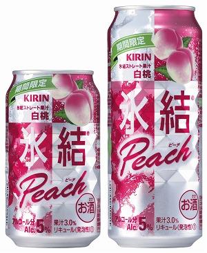 キリンビール、Perfumeの新曲「レーザービーム」が流れるTVCM「氷結DANCE」篇を公開