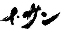 3日、地上派初登場!歴史ドラマで最多の王の物語「イ・サン」第1話放送!フラッシュ映像-NHK