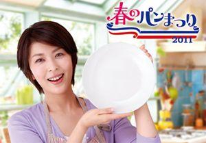 ヤマザキ、「白いお皿プレゼントキャンペーン」を再開、松たか子出演TVCMを公開
