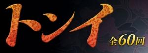 トンイ監察宮女に!最高宮女の威信…「トンイ」第12話あらすじ、見どころと予告動画-NHK