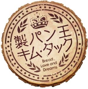「製パン王キム・タック」「イタズラなKiss」の主人公たちが使う慶尚道の方言って?予告動画
