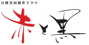 日韓共同ドラマ、キム・ナムギルの「赤と黒(悪い男)」17話一挙放送決定!予告動画と見どころ紹介-NHK