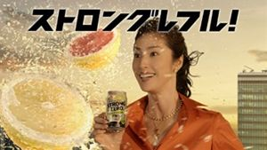 Yuki Amami in Suntory Strong Zero Grapefruit TVCM