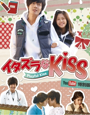 12月23日、SPOから「イタズラなKiss」世界中から視聴殺到したYouTube版など3作品発売決定!
