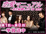 ニコニコ韓流、第11弾は「花男」キム・ボムの「恋愛マニュアル~」に決定!11月5、6日一挙放送!冒頭20分の動画紹介