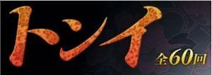 明かされた疫病の正体!見えないトンイの過去…「トンイ」第33話あらすじと予告動画-NHK