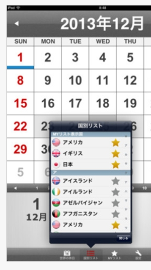 ボイスペディア、iPhone、iPad用「世界244の休日カレンダー」アプリを発売開始!機能動画公開中