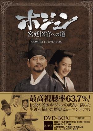 まだ間に合う!韓国で視聴率63%を超えた名作「ホジュン 宮廷医官への道」ファンミ案内!イ・ビョンフン監督と主役陣コメント動画公開