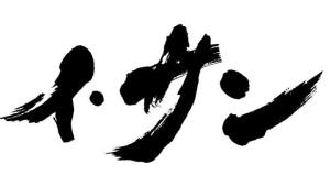 絵に隠されたもうひとつの謎!「イ・サン」39話あらすじと見どころと予告動画-NHK
