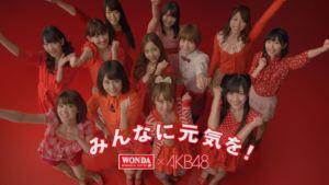 アサヒ、「ワンダ」AKB48の選抜メンバーから研究生まで90人が出演するTVCMを公開