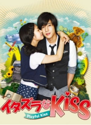 5日より、キム・ヒョンジュンのツンデレ胸キュンドラマ「イタズラなKiss」再放送開始!予告動画-BSフジ