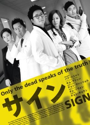 韓国で物議をかもした衝撃の最終回とは…「サイン」第19-20話あらすじと見どころ、予告動画-KNTV