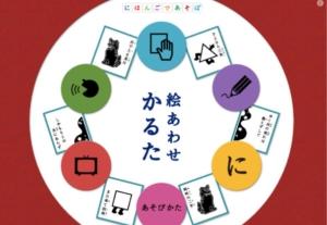NHKEテレの人気番組「にほんごであそぼ」がiPadアプリに!AppStoreで好評割安キャンペーン配信中!