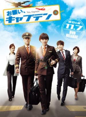 11月7日、チ・ジニとク・ヘソンが贈る、韓国初の航空ラブストーリー「お願い、キャプテン」レンタル・リリース開始!予告動画
