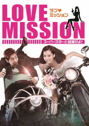 DATV、元祖K-POPの神話エリックの危険なスパイ・ラブコメ「ラブ・ミッション」を1日より一挙放送!予告動画