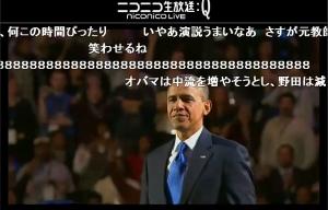 ニコ生ユーザー26万人が見守った「アメリカ大統領選」16時間ぶっ通し解説&生放送レポート!動画も配信中。