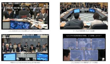 ニコニコ生放送、事業仕分けでネットとリアルが連動した初取り組みを25万人が視聴!見逃し配信中