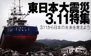 ニコニコ生放送がユーザーと東日本大震災の「過去」「現在」「未来」を考える!6日~11日関連番組配信