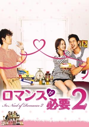 """4月の韓流★セレクトは""""ロピル症候群""""を巻き起こしたドラマの第2弾「ロマンスが必要2」!予告動画で先取り"""