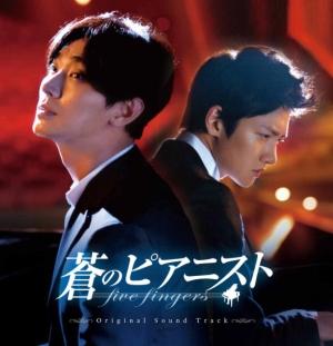 6月、チュ・ジフンvsチ・チャンウクの愛と復讐の物語「蒼のピアニスト」お先にメイキングDVD&OST発売決定!予告動画