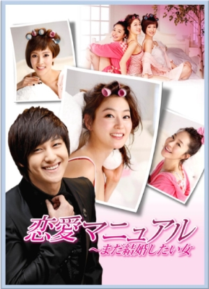 BSジャパン6月の韓ドラは、<花男>キム・ボムの「恋愛マニュアル~まだ結婚した女」に決定!予告動画