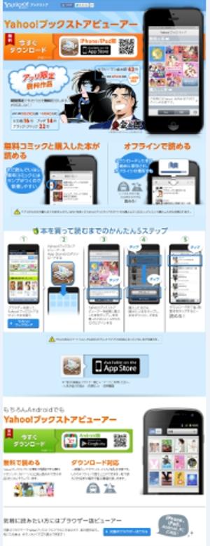 無料総合1位のiPアプリ「Yahoo!ブックストアビューアー」リニューアル、「火の鳥」「サラリーマン金太郎」などのコミック全巻無料提供