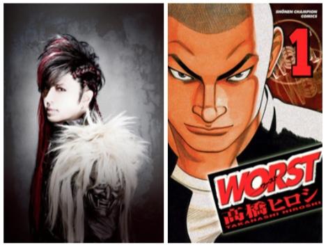 超人気ヤンキー漫画『WORST』をGACKTならどう語る?22日、ニコニコ生放送でスペシャル座談会!
