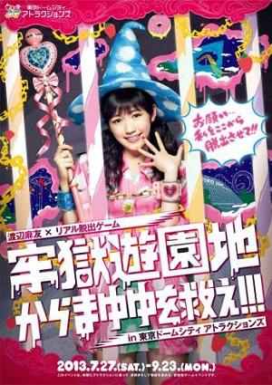 東京ドームシティ、「牢獄遊園地からまゆゆを救え!!!」を開催、渡辺麻友出演TVCMを公開