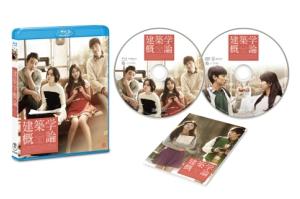 """11月22日、""""初恋ブーム""""をもたらしたオム・テウン&ハン・ガインの恋愛映画「建築学概論」DVDリリース!予告動画公開中"""