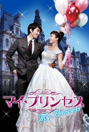BSジャパン、「栄光のジェイン」の次は「パンダさんとハリネズミ」に代わって「マイ・プリンセス」に決定!予告動画公開中!