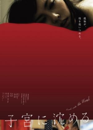 こども虐待防止「オレンジリボン運動」推薦映画『子宮に沈める』、11月9日(土)公開決定!予告動画公開中