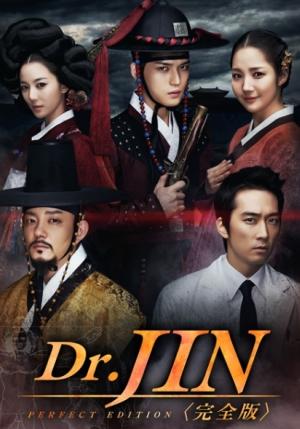 ソン・スンホン、JYJジェジュン、イ・ボムスの「Dr.JIN<完全版>」、ついに来年2月Blu-ray ・DVDリリース決定!予告動画