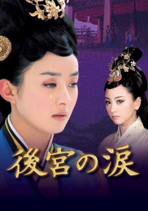 BSフジ、2014年は中国ドラマがいっぱい!「後宮の涙」「蘭陵王」「宮廷の諍い女」予告動画公開中
