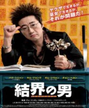 シネマート六本木、2/1~14 韓国映画『結界の男』公開記念でパク・シニャン祭り開催!予告動画